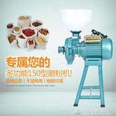 研磨機家用粉碎機干濕兩用150型五谷雜糧磨粉機米漿機磨漿機豆漿機 酷斯特數位3C 220vigo