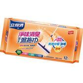 【立得清】淨味消臭 加大濕拖巾 抗菌清潔省力