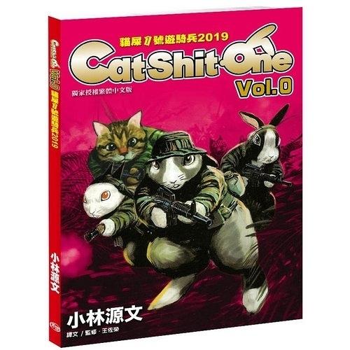 貓屎1號遊騎兵2019(Cat Shit One VOL.0)(A4大開本)