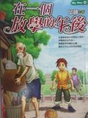 【書寶二手書T7/兒童文學_JAX】在一個放學的午後_邱頤