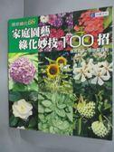 【書寶二手書T3/園藝_IDB】家庭園藝綠化妙技100招_張育森