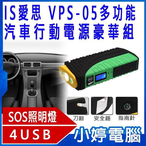 【免運+24期零利率】全新 IS愛思 VPS-05 多功能汽車/柴油車 行動電源豪華組 安全錘 刀割功能 手電筒