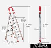 梯子 家用不銹鋼摺疊梯子八步九步人字梯室內加厚工程梯行動伸縮閣樓梯T 新年禮物