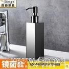 不銹鋼浴室衛生間洗手液瓶按壓皂液盒壁掛式皂液器洗發水沐浴露盒CY『新佰數位屋』