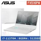 ASUS FX516PM-0161C11370H 星耀白【原廠電競耳機+鼠墊組】(i7-11370H/8G/RTX 3060 6G/512G PCIe)