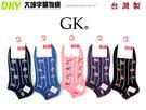 GK-2736 GK 條紋碎花船形襪-6雙超值組 細針編織 流行襪 造型襪 短襪