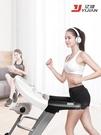 跑步機億健精靈ELF跑步機家用款電動走步超靜音折疊小型室內健身房專用MKS 維科特