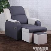 足浴沐足洗腳沙髮電動可躺椅子美甲美睫毛美容床紋繡浴場大廳-享家