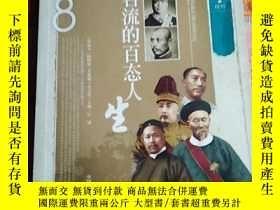 二手書博民逛書店罕見亂世名流的百態人生Y19384 吳志憲主編 中國文史出版社