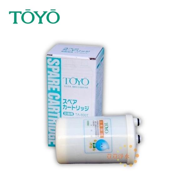 TOYO TA-800T電解水機本體濾心 (TA800T) 原廠公司貨 千山淨水TE-800適用 荳荳淨水