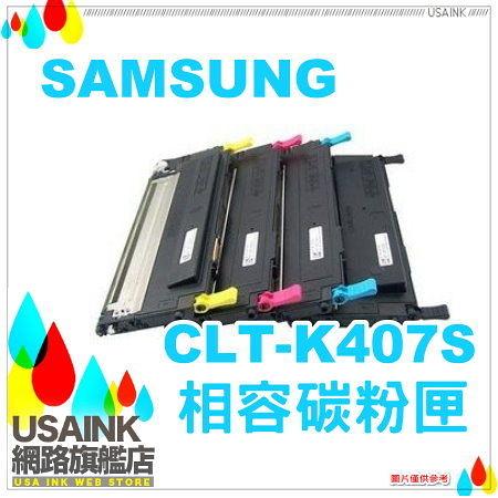 USAINK~SAMSUNG  CLT-K407S/407S/407  黑色相容碳粉匣   適用三星CLX-3200/CLP-320/CLP-3185/C407S/M407S/Y407S