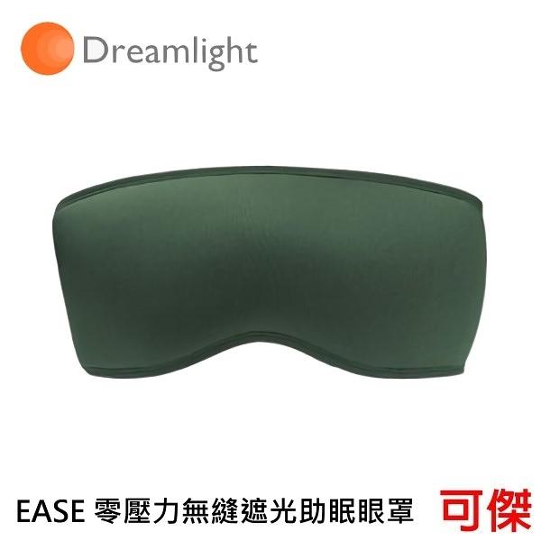 Dreamlight EASE 美國 零壓力無縫遮光助眠眼罩 睡眠眼罩 舒壓眼罩 公司貨 軍綠色/黑色 可傑