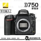 Nikon D750 單機身 全片幅單眼相機 2430萬像素 FX格式 3期零利率 / 免運費 WW【平行輸入】