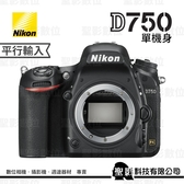 Nikon D750 單機身 全片幅單眼相機 2430萬像素 FX格式 3期零利率【平行輸入】WW