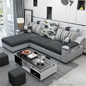 沙發 百純布藝沙發小戶型客廳整裝組合轉角北歐現代套裝簡約科技布沙發YYJ【凱斯盾】