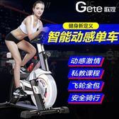 動感單車室內跑步靜音健身車瘦身運動自行車家用減肥健身器材 GB4849『M&G大尺碼』TW