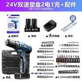 龍韻24V鋰電鑽充電式手鉆小手槍鉆電鑽多功能家用電動螺絲刀電轉·樂享生活館liv