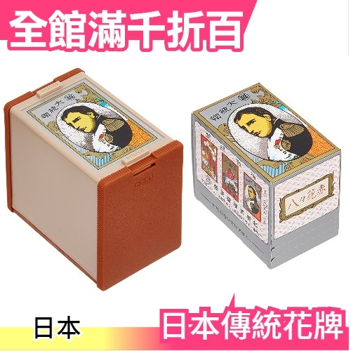 【大統領 紅色】日本製 傳統紙牌 花牌 花札 桌上遊戲組 八八 來來 桌遊 過年團聚【小福部屋】