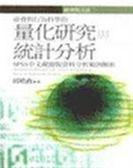 (二手書)量化研究與統計分析