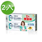 《舒酸定》強化琺瑯質牙膏-清新薄荷110g*2入超值組(2盒/組)