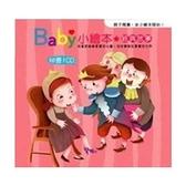 BABY小繪本經典故事(10書1CD)