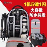 銳瑪專業單眼相機包攝影包雙肩包佳能尼康索尼防水大容量男女背包   LannaS