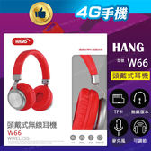 HANG W66 耳罩式 藍芽耳機 【4G手機】