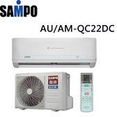 現折2千+好禮3選1【SAMPO聲寶】3-5坪變頻分離式冷暖冷氣AU-QC22DC/AM-QC22DC