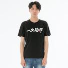 精細圖案設計,點亮素面衣的酷帥感,簡單搭配帥氣有型!! MODEL:178/61.6 穿著M號