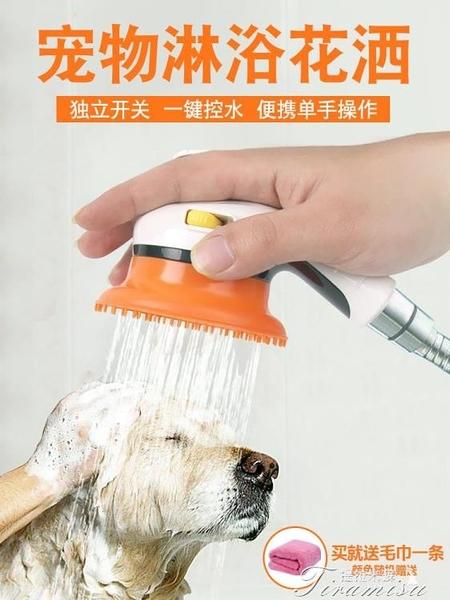 狗狗洗澡噴灑器-寵物狗洗澡花灑貓咪狗狗淋浴噴頭金毛沖澡用品狗 快速出貨