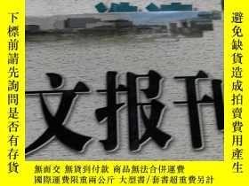 二手書博民逛書店英文報刊選讀之一.二罕見(看描述)和售Y19658 王炳炎 陳曉