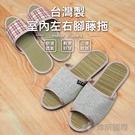 【珍昕】台灣製 室內左右藤拖鞋 兩款尺寸可選 顏色隨機出貨(長約26-28cmx寬約8.5-9cm)居家拖鞋