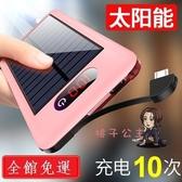 行動電源 太陽能無線充電寶自帶線超薄沖華為OPPO蘋果VIVO手機通用便攜器 8色 交換禮物