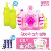 泡泡機 泡泡機兒童抖音網紅同款仙女全自動相機電動七彩吹泡泡槍神器玩具『鹿角巷』