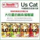 *WANG*【24罐】聖萊西Seeds惜...