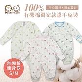 *台灣製 有機棉連身衣 兔裝 (防抓護手款)新生兒服  蝴蝶衣 包屁衣 專櫃級 嬰兒用品【GD0134】