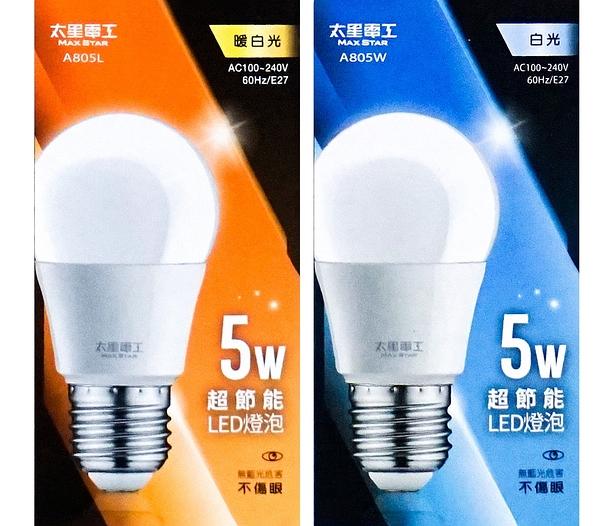 5W LED燈泡-暖白 /白光