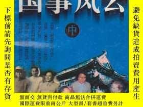 二手書博民逛書店釣魚臺國事風雲罕見中Y167411 李健 編著 太白文藝出版社