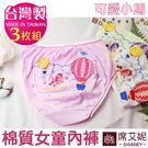 舒適兒童內褲 女童褲 三角褲 三枚組 (可愛小馬款) 台灣製造 No.723-席艾妮SHIANEY