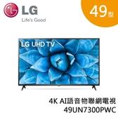 【加送超值贈品+送基本安裝+分期0利率】LG 樂金 49UN7300 4K 電視 49UN7300PWC