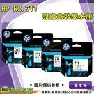 HP NO.711 四色一組 原廠盒裝墨...