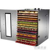 心馳商用水果茶烘干機大型果干果機溶豆寵物食品食物肉風干機家用 220v ATF 智聯