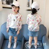 女童防曬衣外套薄款2018新款夏裝兒童防曬服寶寶空調衫女孩皮膚衣