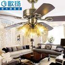家用餐廳吊扇燈風扇燈歐式仿古簡約美式復古帶電風扇吊燈 igo 小明同學