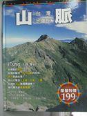 【書寶二手書T1/地理_XGM】台灣地圖館.山脈_編輯部