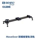 黑熊數位 BENRO 百諾 C12D6 Move Over 碳纖維 雙軌滑軌 全景 多功能 60cm 承重12KG