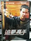 挖寶二手片-H10-036-正版DVD-電影【追夢高手】-基努李維 黛安蓮恩(直購價)