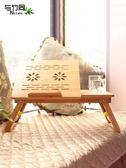 筆記本電腦做桌床上用電腦桌可摺疊升降懶人宿舍簡易學生小書桌子 igo 樂活生活館