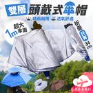 【台灣現貨】折疊式雙層頭戴式傘帽 釣魚帽 遮陽傘帽 透氣傘帽 晴雨傘【HC351】99750走走去旅行