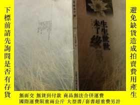 二手書博民逛書店罕見生生世世未了緣8785 劉墉 著 漢語大詞典出版社 出版19